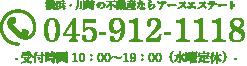 横浜・川崎の不動産ならアースエステート 045-717-9166 受付時間10:00〜19:00(水曜定休)